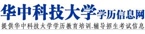 华中科技大学自考专升本_成人高考_网络教育_成教专升本招生网logo