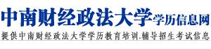 中南财经政法大学自考_中南财经政法大学成教_中南财经政法大学专升本学历信息官网logo