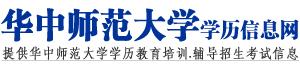 华中师范大学自考网_华中师范大学成人教育_华中师范大学专升本logo