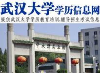 武汉大学自考_成教_专升本_专科_本科学历信息官网_无忧助学网