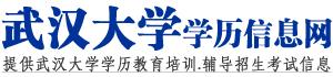 武汉大学自考_成教_专升本_专科_本科学历信息官网_无忧助学网logo