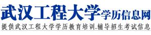 武汉工程大学自考_成教_专升本_专科_本科学历信息官网_无忧助学网logo