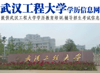 武汉工程大学自考_成教_专升本_专科_本科学历信息官网_无忧助学网