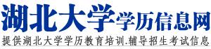 湖北大学高等教育自考_成考_专升本_专科_本科学历信息官网_无忧助学网logo