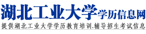 湖北工业大学自考_成教_专升本_专科_本科学历信息官网_无忧助学网logo