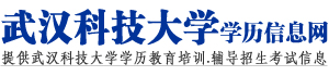 武汉科技大学自考_成教_专升本_专科_本科学历信息官网_无忧助学网logo