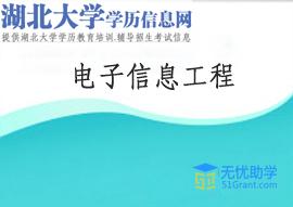 湖北大学自考专升本【电子信息工程】头像