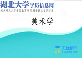 湖北大学成考专升本【美术学】头像