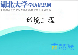 湖北大学成考专升本【环境工程】头像