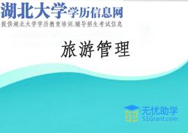 湖北大学成考专升本【旅游管理】头像