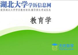 湖北大学成考专升本【教育学】头像