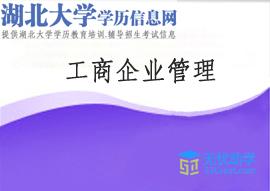 湖北大学成考专科【工商企业管理】头像