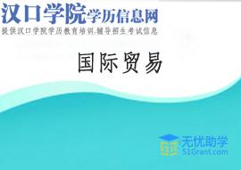 汉口学院自考本科助学班【国际贸易】头像