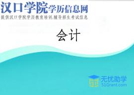 汉口学院自考本科助学班【会计】头像