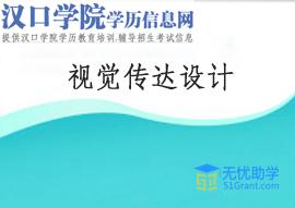 汉口学院自考本科助学班【视觉传达设计】头像