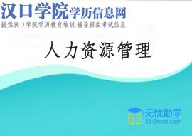 汉口学院自考本科助学班【人力资源管理】头像