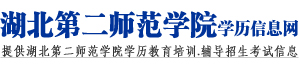 湖北第二师范学院自考_成教_专升本_专科_本科学历信息官网_无忧助学logo