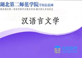 湖北第二师范学院成教专升本【汉语言文学】头像