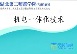 湖北第二师范学院成教专科【机电一体化技术】头像