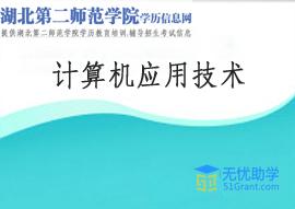 湖北第二师范学院成教专科【计算机应用技术】头像
