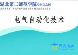 湖北第二师范学院成教专科【电气自动化技术】头像