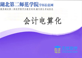 湖北第二师范学院成教专科【会计电算化】头像