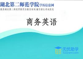 湖北第二师范学院成教专科【商务英语】