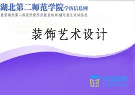 湖北第二师范学院成教专科【装饰艺术设计】