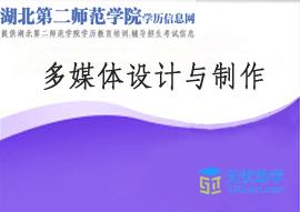 湖北第二师范学院成教专科【多媒体设计与制作】