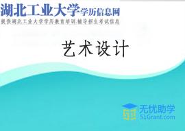 湖北工业大学自考专升本【艺术设计】头像