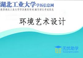 湖北工业大学自考专升本【环境艺术设计】头像