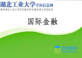 湖北工业大学自考专升本【国际金融】头像