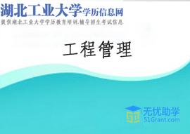 湖北工业大学成教专升本【工程管理】