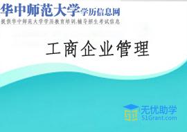 华中师范大学全日制自考本科【工商企业管理】头像