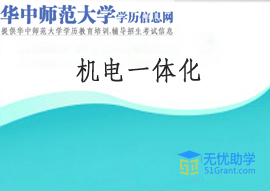 华中师范大学全日制自考本科【机电一体化】头像