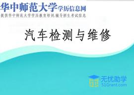 华中师范大学全日制自考本科【汽车检测与维修】头像