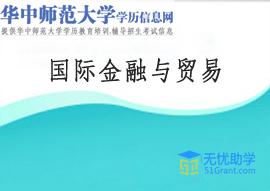 华中师范大学全日制自考本科【国际金融与贸易】头像