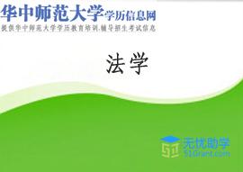华中师范大学网教专科【法学】头像
