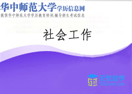 华中师范大学网教专科【社会工作】头像