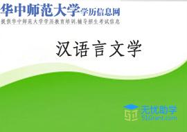 华中师范大学网教专升本【汉语言文学】头像