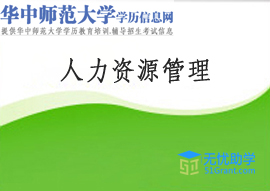 华中师范大学网教专升本【人力资源管理】头像