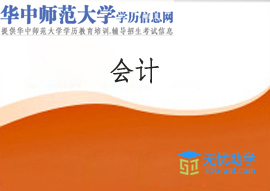 华中师范大学网教专升本【会计学】头像
