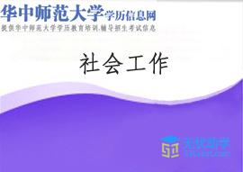 华中师范大学网教专升本【社会工作】