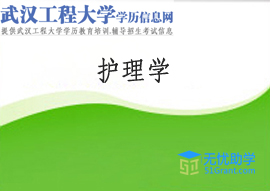 武汉工程大学成教专升本【护理学】头像