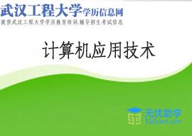 武汉工程大学成教高升专【计算机应用技术】头像