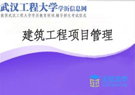 武汉工程大学成教高升专【建筑工程项目管理】头像