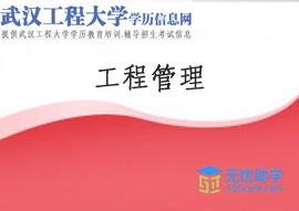 武汉工程大学全日制自考本科【工程管理】头像
