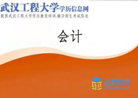 武汉工程大学自考专升本【会计】头像