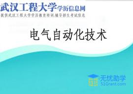 武汉工程大学成教专科【电气自动化技术】