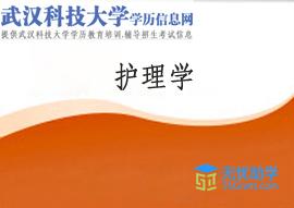 武汉科技大学全日制自考本科【护理学】头像